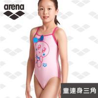 限量 春夏新款 arena 女童 連體三角泳衣 JSS8431WK 中大童 女孩 胸墊 游泳衣 舒適高彈