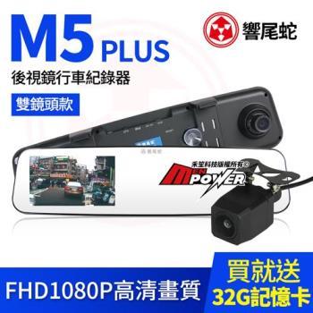 響尾蛇 M5 PLUS 雙鏡頭款 4.5吋大螢幕 後視鏡行車紀錄器