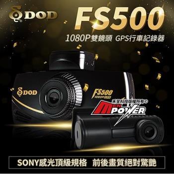 DOD FS500 雙鏡頭 SONY感光 1080P 行車紀錄器 GPS天眼級固定測速