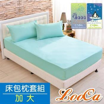 LooCa 日本瞬涼冰絲床包枕套組-加大6尺