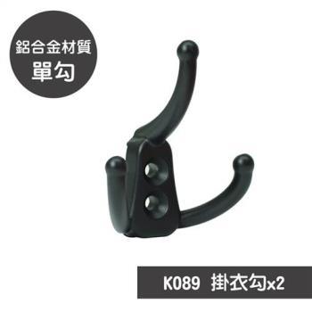 歐奇納 OHKINA鋁合金烤漆掛衣勾-黑色單勾x2組(K089)