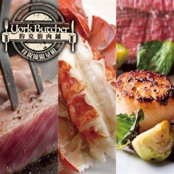 約克街肉鋪 澳洲9+和牛超值特惠套組(牛排400克2片+波龍400克+干貝400克)