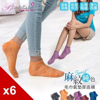 BeautyFocus (6雙組)麻花休閒氣墊休閒襪(0662)