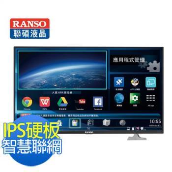 【RANSO】聯碩43型 智慧聯網 LED液晶顯示器+視訊盒(43RS-I6A) 特價品不參與品牌活動