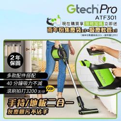 英國 Gtech 小綠 Pro 專業版濾袋式無線除蟎吸塵器