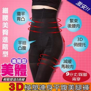 【Amiss機能感】3D超激力高腰包覆細腰美臀9分踩腳襪2雙組-款式任選(A113-7)