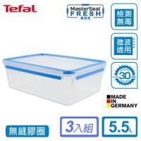 Tefal法國特福 無縫膠圈PP保鮮盒 5.5L-(3入組)