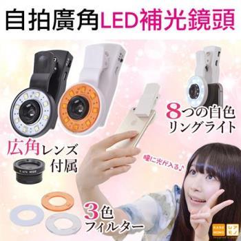 手機廣角鏡頭 LED補光燈 日本最新流行熱賣 美肌神器 自拍鏡頭 美肌燈夜間拍照 可充電