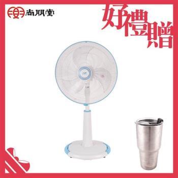尚朋堂18吋立地電風扇SF-1808(買就送)