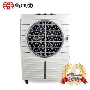 尚朋堂 48L商用移動式水冷扇SPY-450S