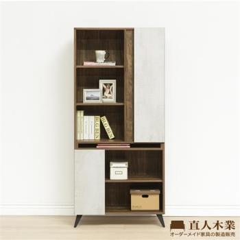 【直人木業】TINO清水模風格80CM書櫃