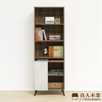 【直人木業】TINO清水模風格60CM書櫃