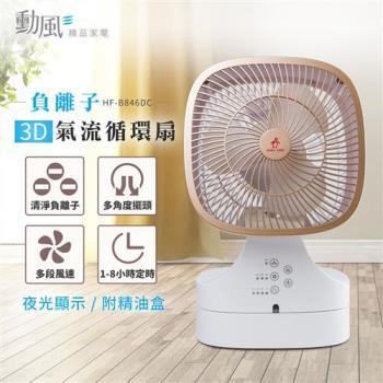 勳風3D循環善氣流負離子DC循環扇創風機 HF-B846D