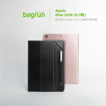 Bagrun Apple iPad 2018 城市系列Apple Pencil磁吸平板皮套