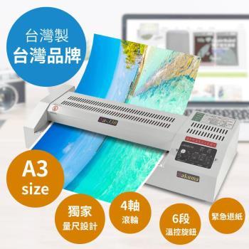 護貝屋 A3冷熱溫控專業型護貝機(可控溫、冷裱、護貝雙功、卡膠反轉鍵 、不規則文件護貝、量尺)