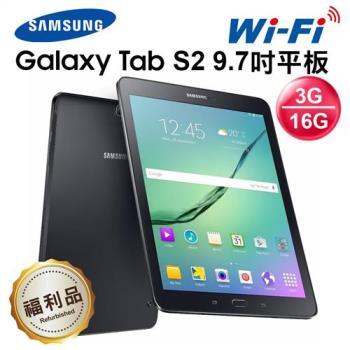 SAMSUNG  Galaxy Tab S2 16G 9.7吋平板電腦wifi烙印版福利品