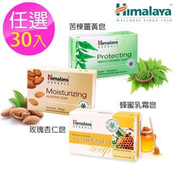 Himalaya喜馬拉雅護膚保濕皂超值30入