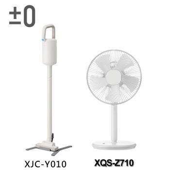 ±0正負零 Y010吸塵器+Z710風扇