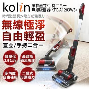 歌林kolin直立/手持二合一 無線吸塵器(KTC-A1203WS)