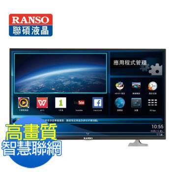 RANSO聯碩 HERTV 32型聯網液晶顯示器32RS-I6A(只送不裝)-特價品不參與品牌活動
