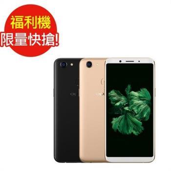 福利品OPPO A75 -6 吋八核心(4G/32G)智慧型手機LTE(全新未使用)