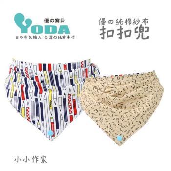 YoDa 優の純棉紗布扣扣兜 - 小小作家