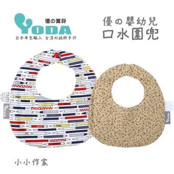 YoDa 優の嬰幼兒口水圍兜 - 小小作家