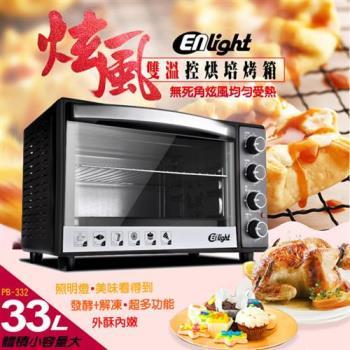 Enlight 33L 旋風烘焙烤箱