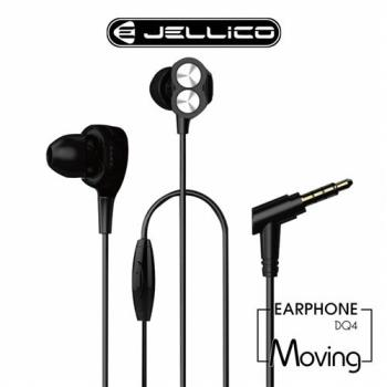 JELLICO 雙動圈 極致立體聲 線控入耳式耳機/JEE-DQ4-BK