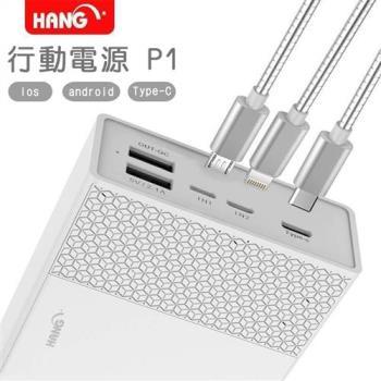 HANG P1 支援QC3.0快速充電28,000mAh行動電源