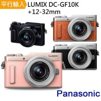 Panasonic Lumix DC-GF10+12-32mm kit 單鏡組*(中文平輸)-送64G記憶卡+單眼相機包等全配組