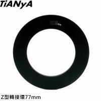 Tianya相容Cokin高堅Z型環77mm轉接環