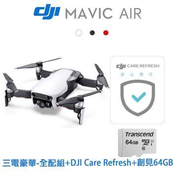 DJI Mavic Air 三電豪華全套+DJI Care Refresh+創見64GB(公司貨)