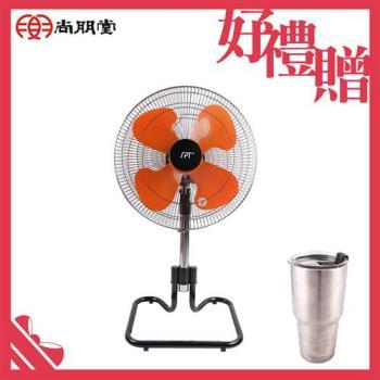 尚朋堂 18吋立式工業扇SF-1828(買就送)