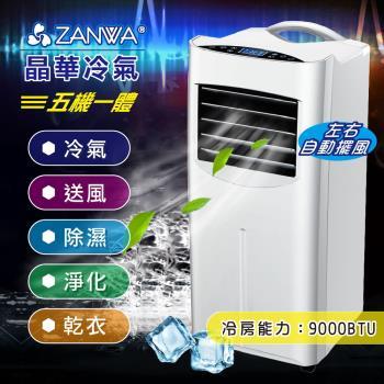 ZANWA晶華 冷專 清淨除溼 移動式冷氣/空調機ZW-1460C