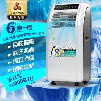 ZANWA晶華移動式冷氣冷暖空調清淨除溼ZW-1260CH