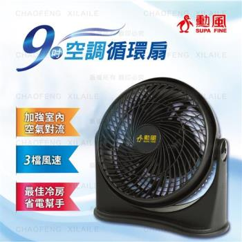 勳風9吋空氣循環扇HF-7628