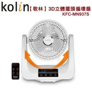 Kolin歌林 9吋3D立體擺頭遙控循環扇KFC-MN937S