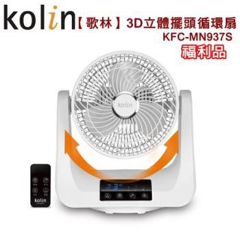 kolin歌林 9吋3D立體擺頭遙控循環扇KFC-MN937S (福利品)