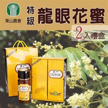 【東山農會】特級龍眼花蜜禮盒 (700g-瓶-2瓶-盒)