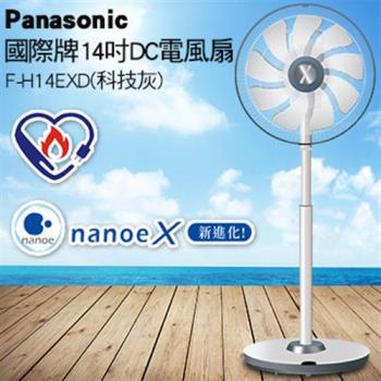 Panasonic 國際14吋DC直流風扇F-H14EXD 科技灰