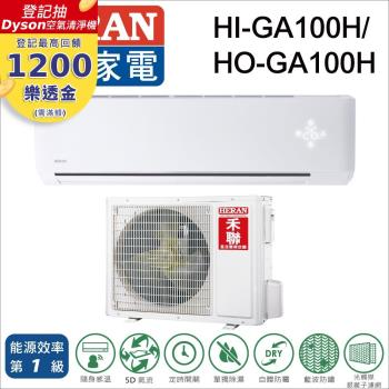 HERAN禾聯冷氣 15-18坪 R32 1級變頻分離式一對一冷暖氣 HI-GA100H/HO-GA100H