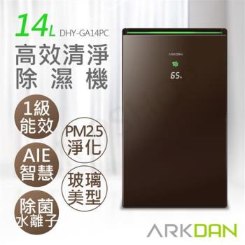 ARKDAN阿沺14L玻璃鏡面高效清淨除濕機DHY-GA14PC