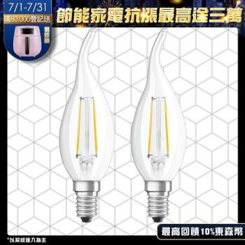 MasterLuz-全電壓 4W E14 LED復古鎢絲拉尾燈泡/蠟燭燈泡-黃光(2入)