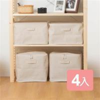真心良品xUdlife 森棉麻深型+附蓋型收納箱(4件)
