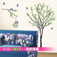 LISAN大尺寸高級創意壁貼 / 牆貼 B-104花草系列-綠樹鳥籠