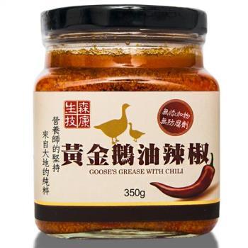 森康生技 頂級手工黃金鵝油辣椒醬350g