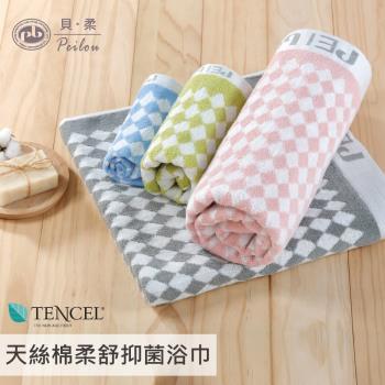 PEILOU貝柔 天絲棉柔舒抑菌浴巾(71x147cm)(4色可選)