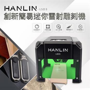 HANLIN-LSD3圖片式 創新簡易迷你雷射雕刻機 (雷射功率1500mw )