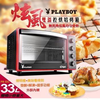【PLAYBOY】/【ENLight】33L雙溫控烘培烤箱(烤盤兩入組)